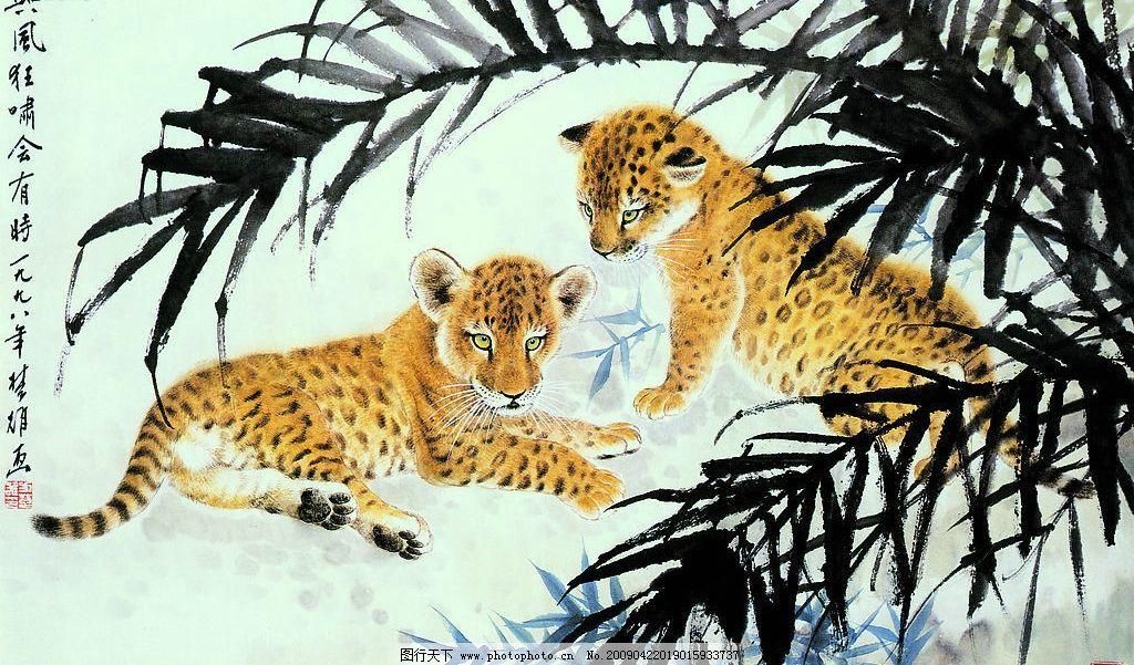狮仔 动物画集 书法 印章 背景 风景 小狮子 水墨画 猫科动物 文化