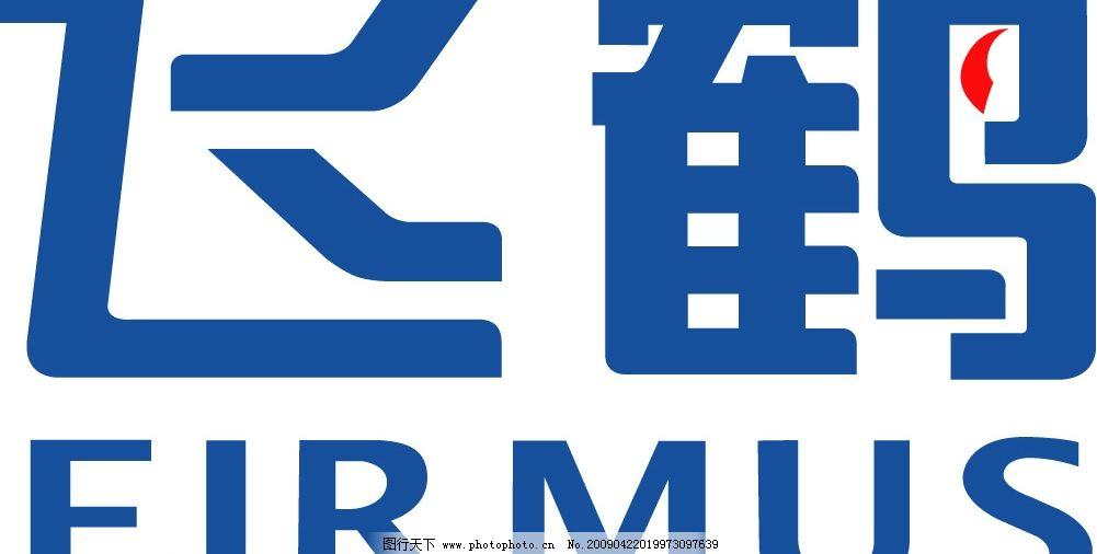 飞鹤矢量logo 飞鹤 标识标志图标 企业logo标志 矢量图库 ai