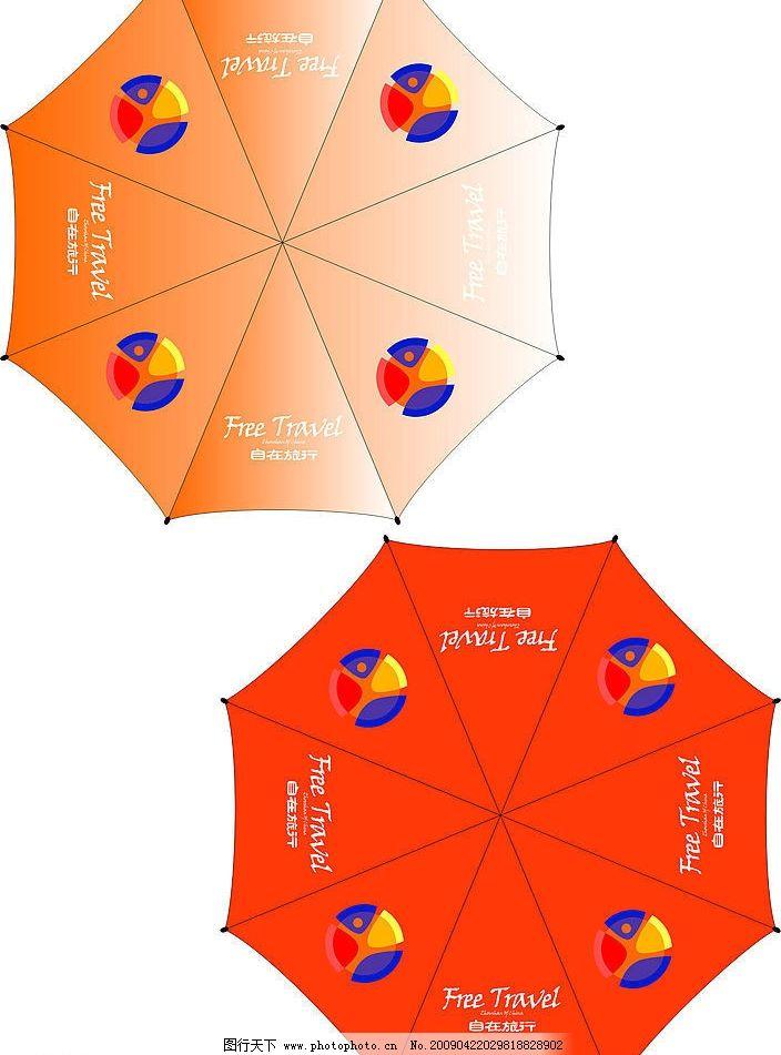雨伞 旅行 公司vi 橙色 广告设计 vi设计 矢量图库 cdr