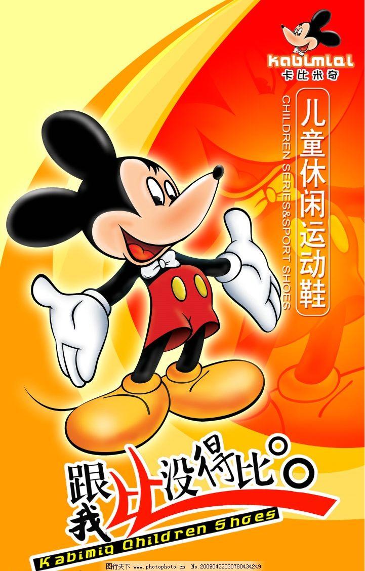 卡比米奇 米老鼠 儿童休闲运动鞋 黄色背景 素材 艺术字 鞋类广告