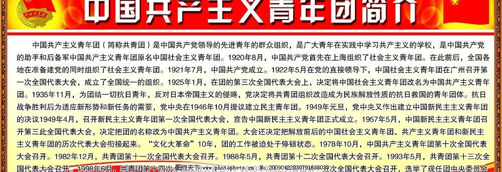 共青团 团徽 广告设计模板 国内广告设计 源文件库 40dpi psd