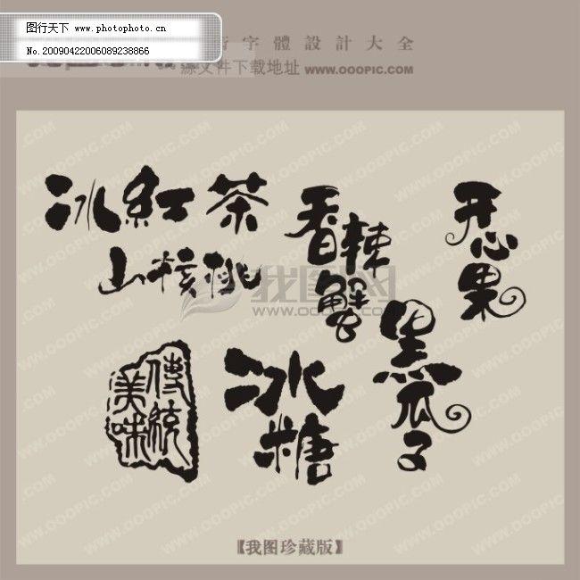 冰红茶 冰糖 开心果 山核桃 艺术字设计 中文古典书法 精品包装食品