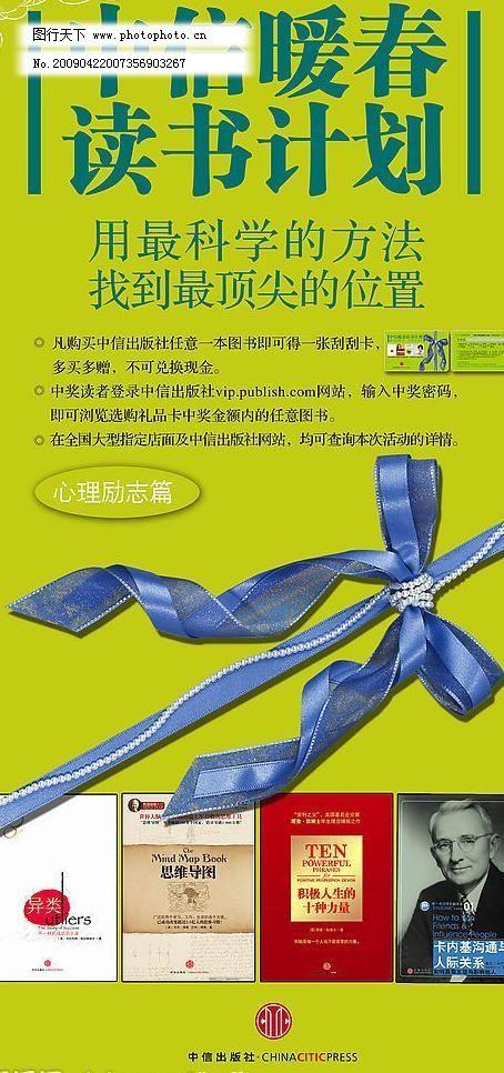 psd      广告设计模板 海报设计 蓝丝带 绿色 书 源文件库 心理励志