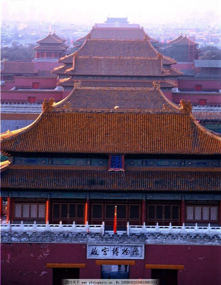 故宫 北京风光 名胜古迹 古代建筑 摄影图库