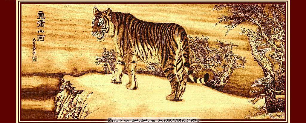 河流 书法 艺术画 书画装裱 中国画 动物画 书画作品 jpeg 文化艺术