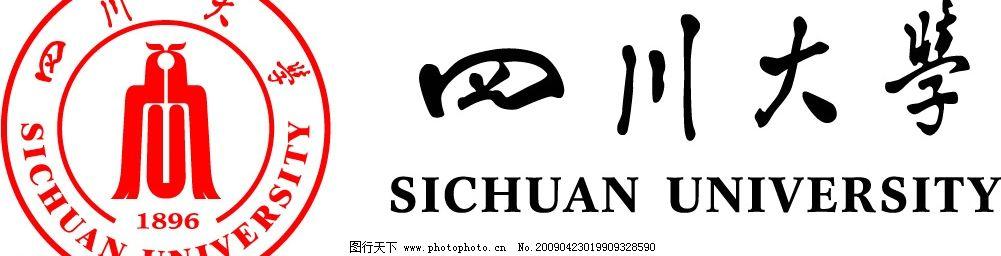 四川大学标记 标识标志图标 矢量图库