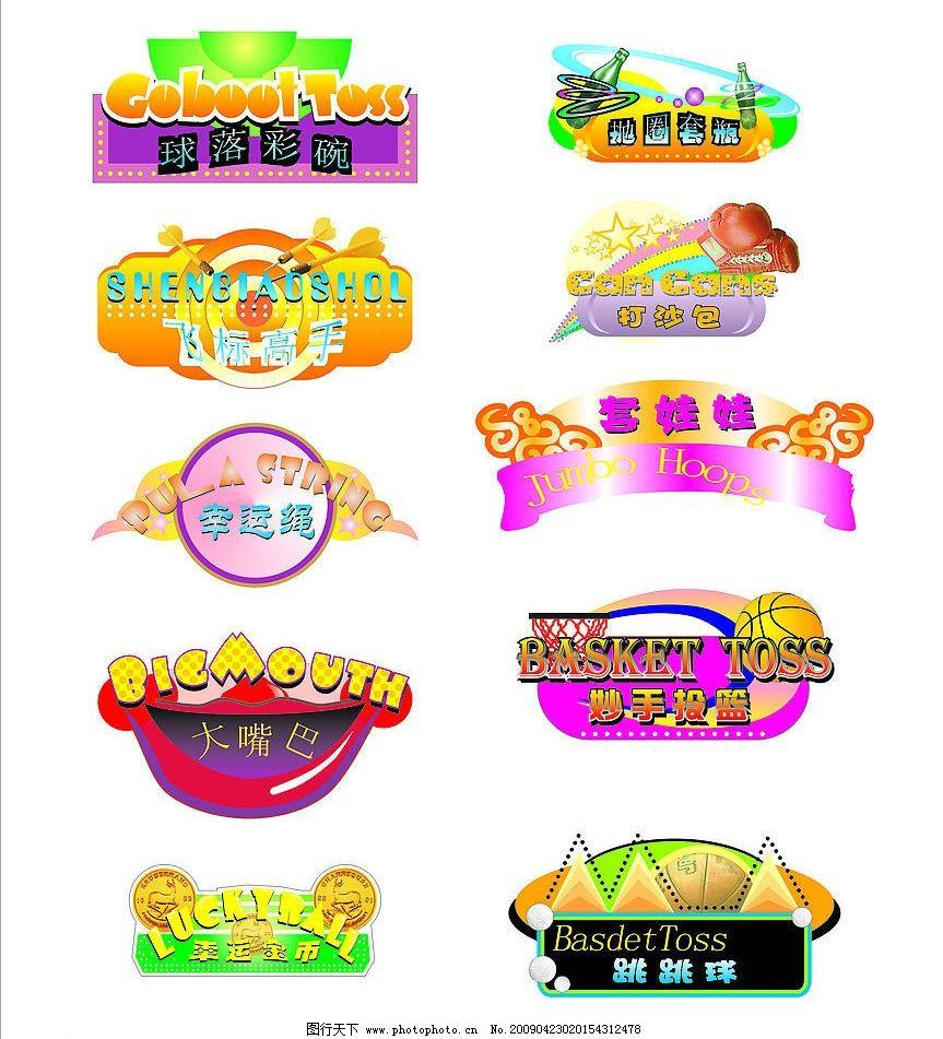 游乐场门头设计 矢量 卡通 可爱 标识标志图标 其他 矢量图库