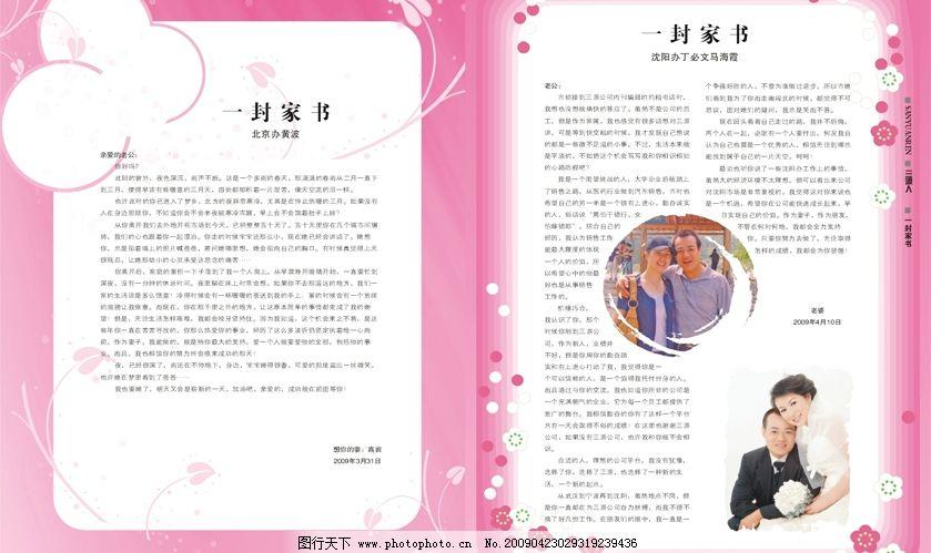 书信模板 书信 相框 模板 画册 信纸 广告设计 画册设计 矢量图库 cdr图片