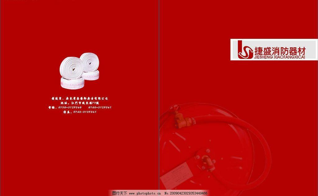 消防器材彩页 消防封面 广告设计 画册设计 矢量图库 cdr