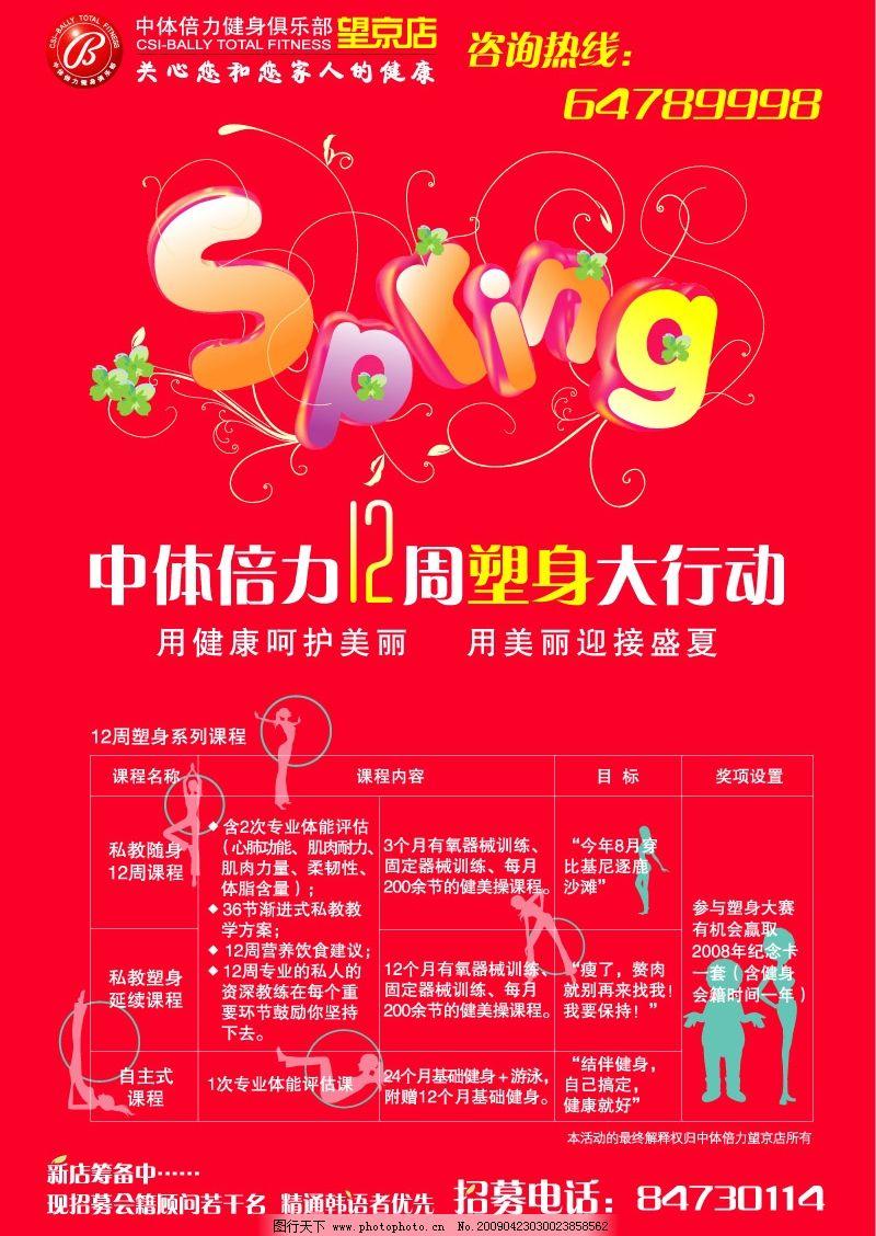 健身海报 健身 春 塑身 中体倍力 美丽 望京 广告设计 海报设计 矢量