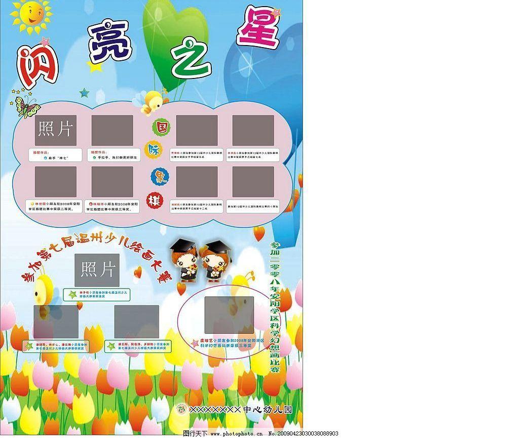 幼儿园展示牌 幼儿园 展示牌 海报 宣传栏 温馨提示 报名 开学 新年