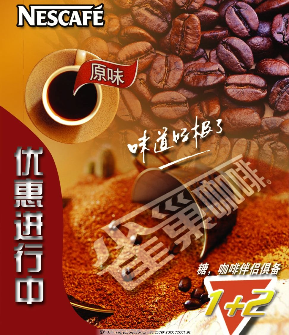 雀巢咖啡宣传海报模板图片