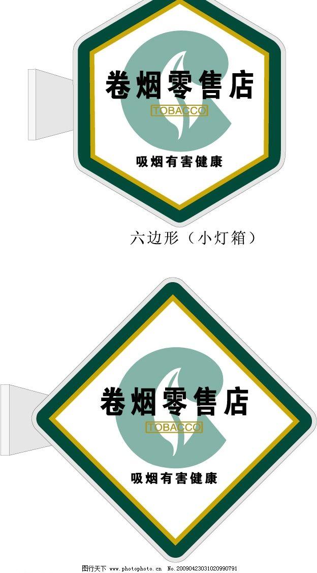 烟草(小灯箱)cdr 烟草logo(小灯箱) cdr 广告设计 其他设计 矢量图库