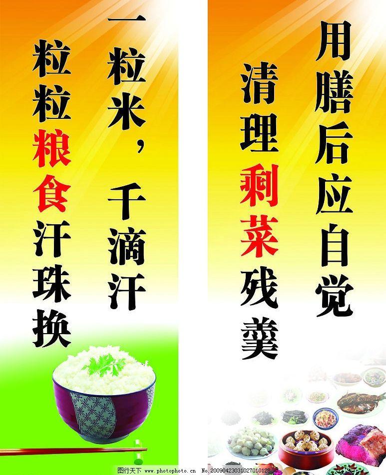 食堂标语 节约 其他矢量 矢量素材 矢量图库 cdr 广告设计 其他设计