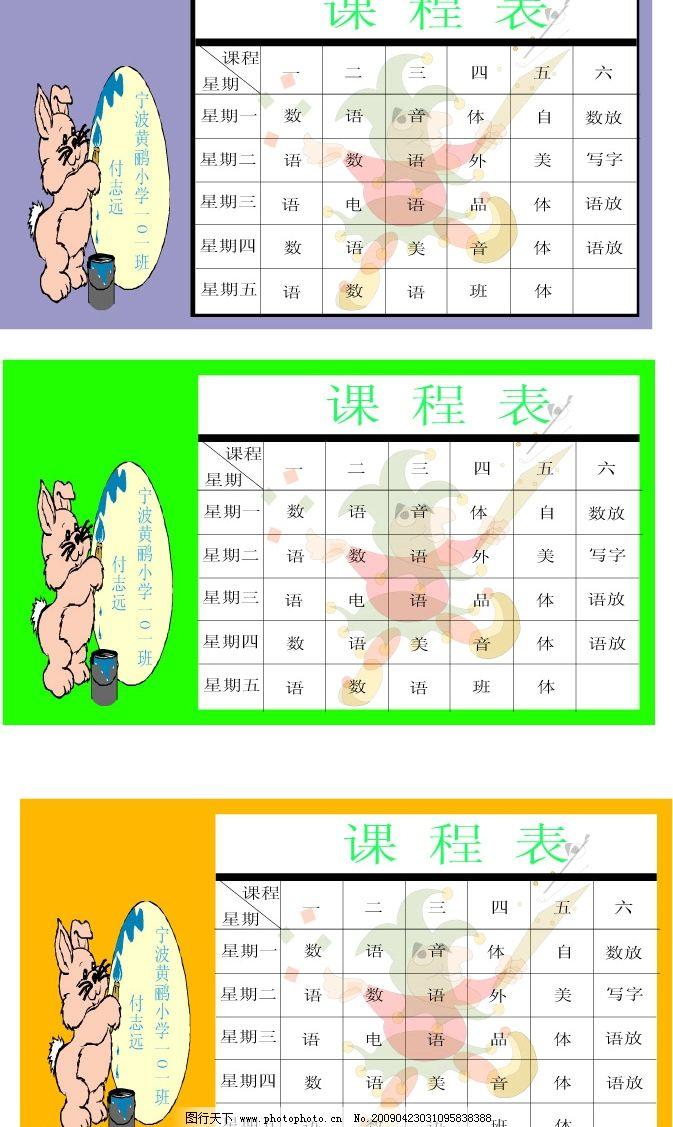课程表 其他矢量 矢量素材 矢量图库 广告设计 其他设计