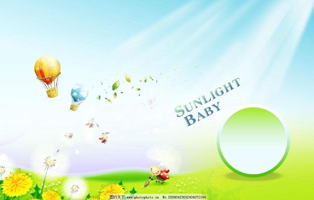 童年记忆 儿童 卡通 可爱 宝贝 美丽 漂亮 彩色 光效 光线 阳光 现代