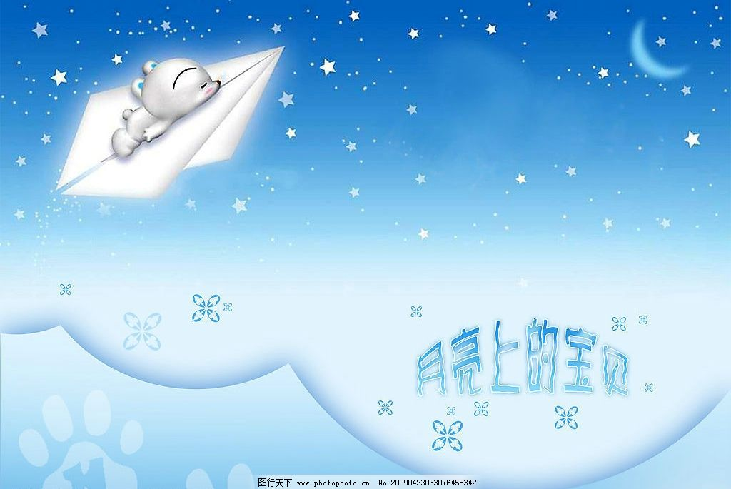 儿童卡通素材 月亮 星星 宝贝 模板 源文件库 儿童素材
