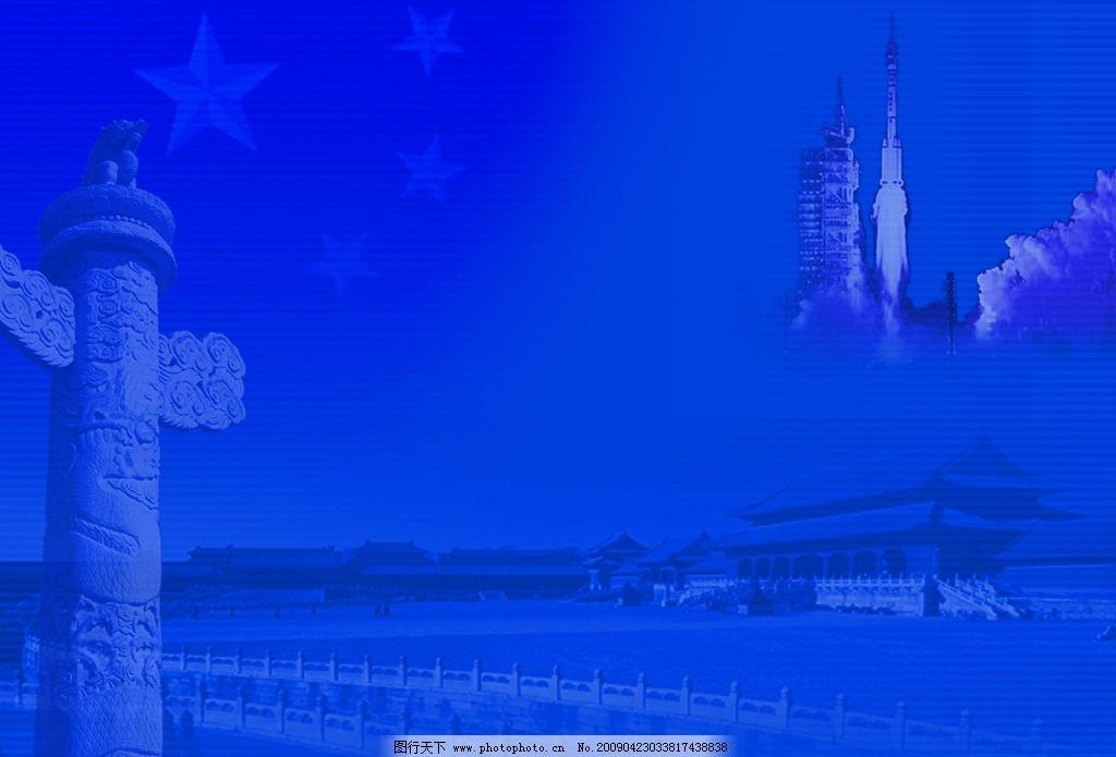 国旗华表火箭ppt背景图图片