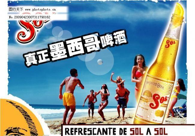 psd 大海 广告设计模板 海报设计 海边 海滩 蓝天 美女 排球 苏尔啤酒