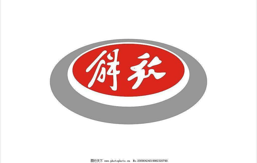 中国一汽集团_logo_cdr图片