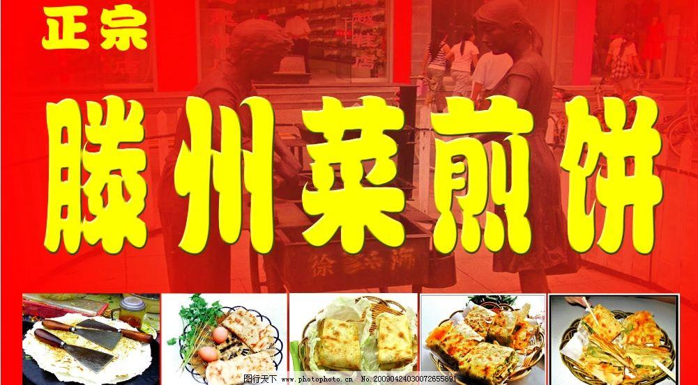 山东滕州菜煎饼 山东 滕州 菜煎饼 塑像 正宗 鸡蛋 广告设计模板 海报