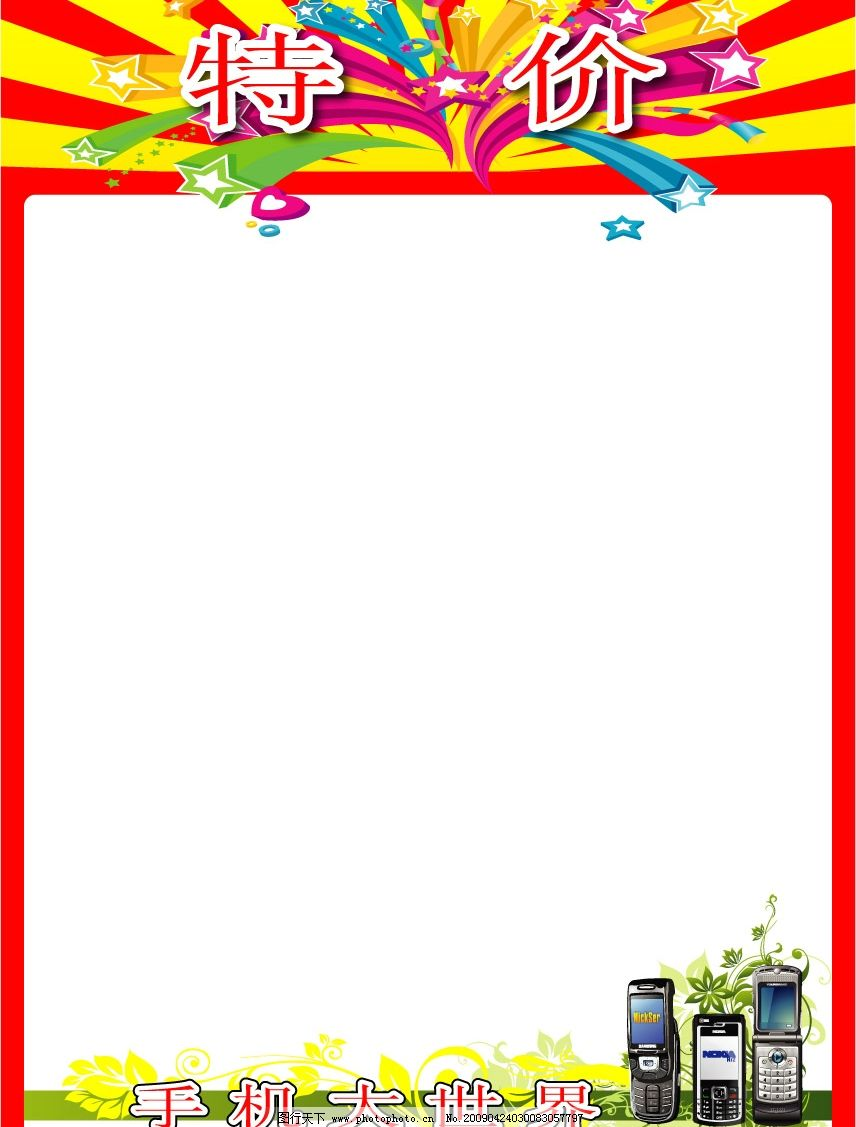 ppt 背景 背景图片 边框 模板 设计 相框 856_1127 竖版 竖屏