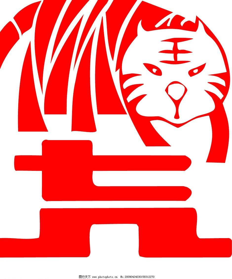 虎图案 广告设计 移门图案 矢量图库