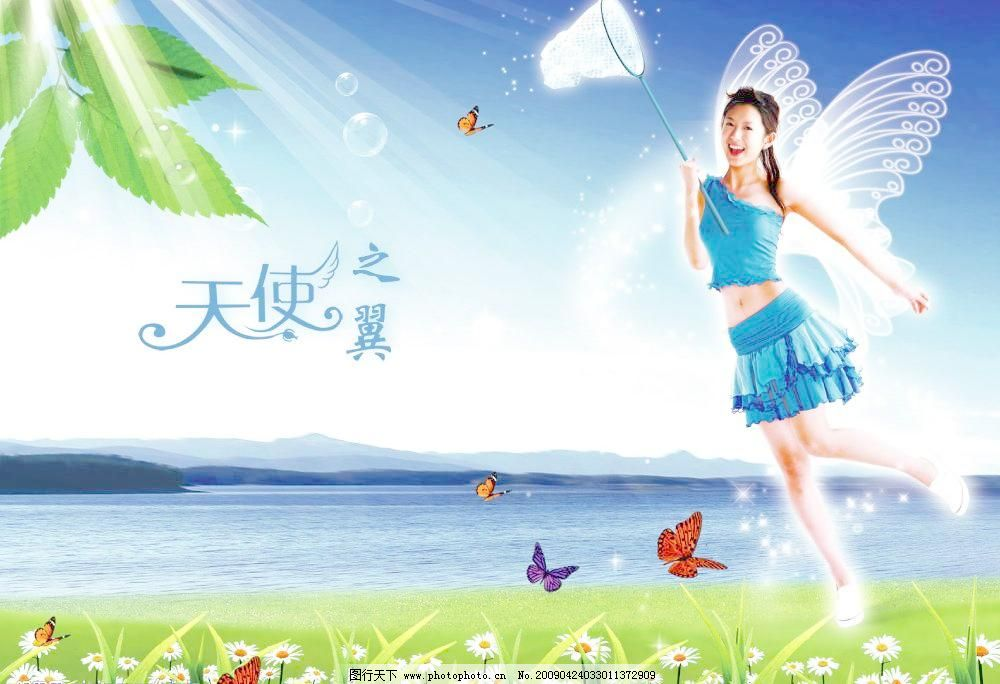 天使之翼 草 广告设计模板 海 海报设计 蝴蝶 绿叶 美女 山