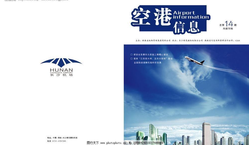 psd psd分层素材 飞机 封面封底 广告设计模板 航空 画册设计 期刊 信