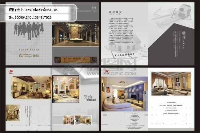 室内装修装潢宣传册 室内装修装潢宣传册免费下载 房屋 画册 色卡