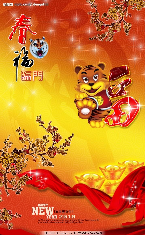 春福临门 庚寅年 新春 新年素材 虎年 飘带 红飘带 梅花 腊梅