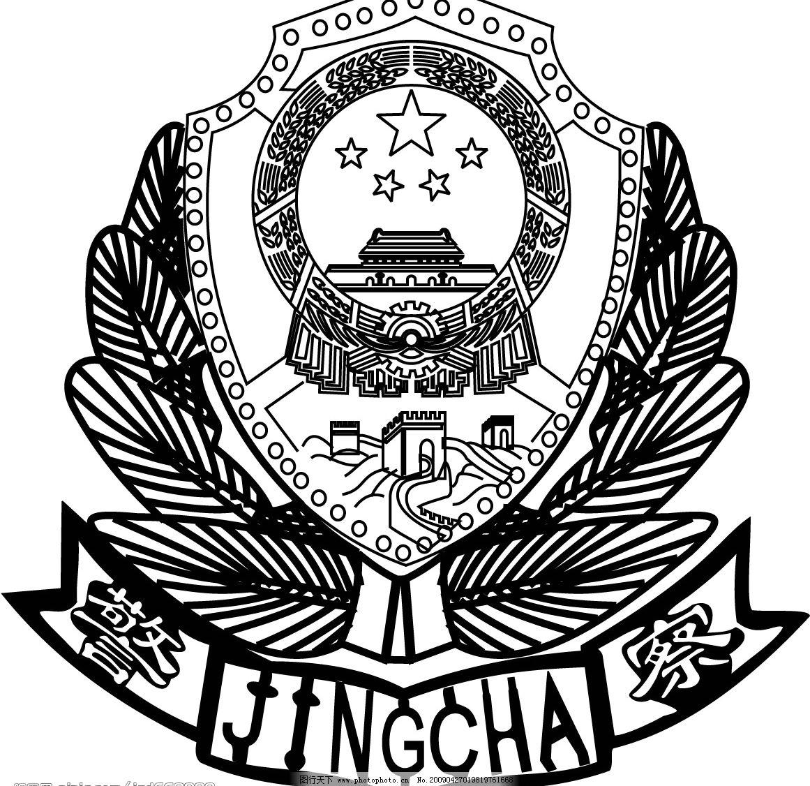 警徽 警察 标识标志图标 公共标识标志 矢量图库 cdr