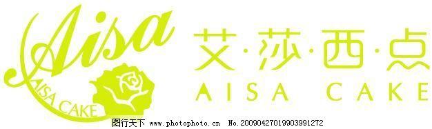 艾莎西点aisa 矢量标志 标识标志图标 企业logo标志 矢量图库 ai