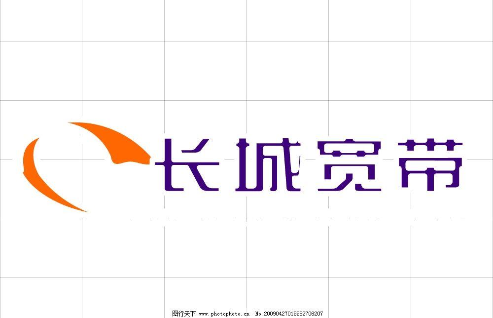 长城宽带logo 长城宽带 标识标志图标 企业logo标志 矢量图库 cdr
