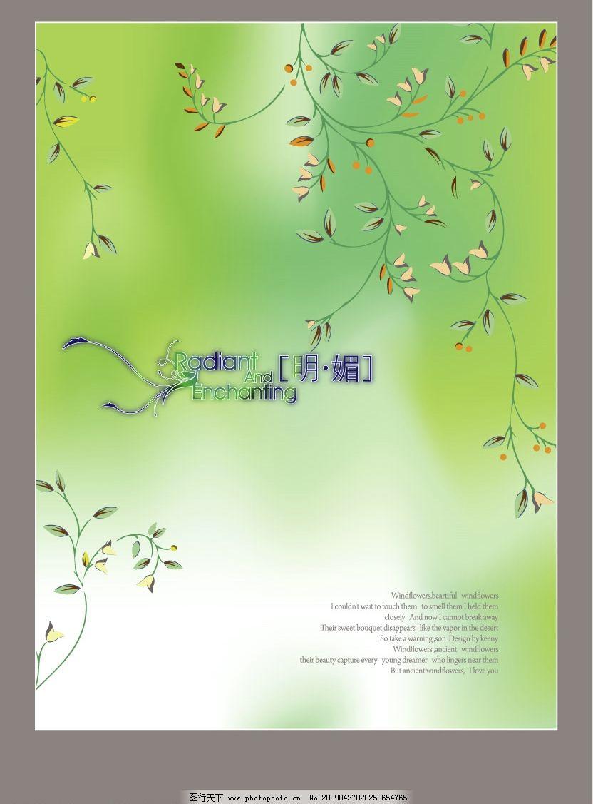 精美 韩式 花纹 系列 素材 韩国 柳条 线描花纹 底纹边框 底纹背景