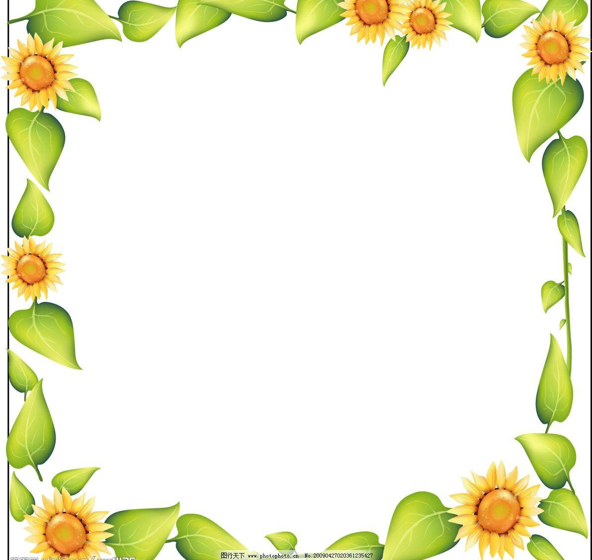 向日葵边框图片