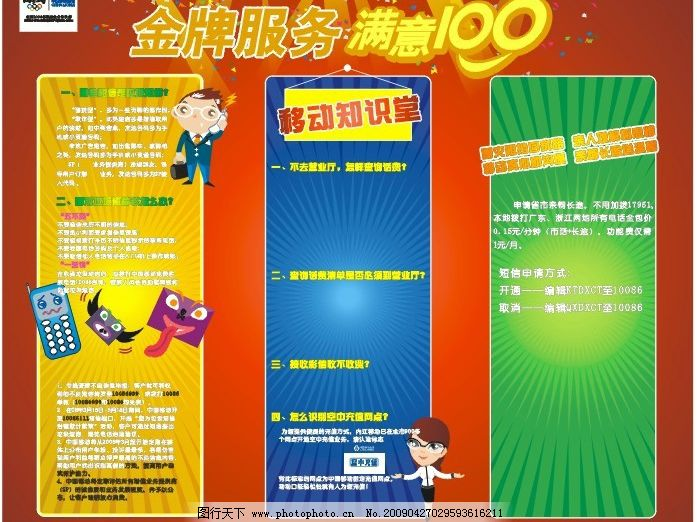 金牌 服务 满意100 卡通 x架 广告设计 矢量图库 cdr