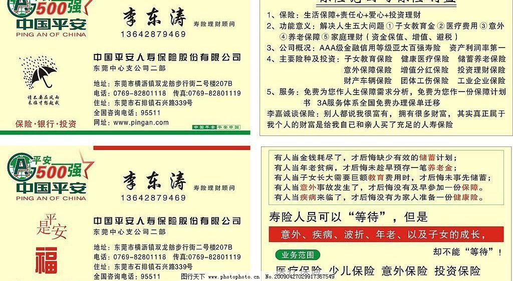 平安名片 中国平安 广告设计 名片卡片 矢量图库 cdr