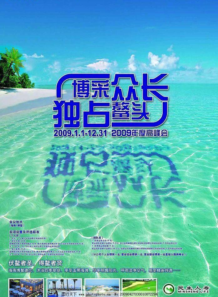 博鳌海报 清澈海水 透明 背景 清凉夏天 海边 海滩 民生 人寿