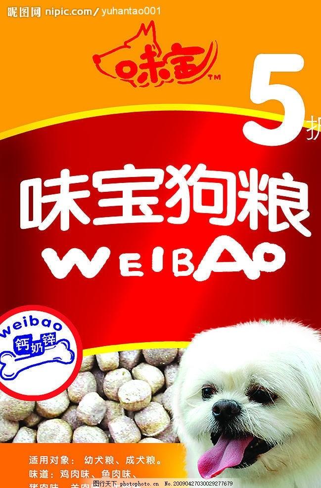 狗粮海报 味宝标识 小狗 广告设计模板 源文件库