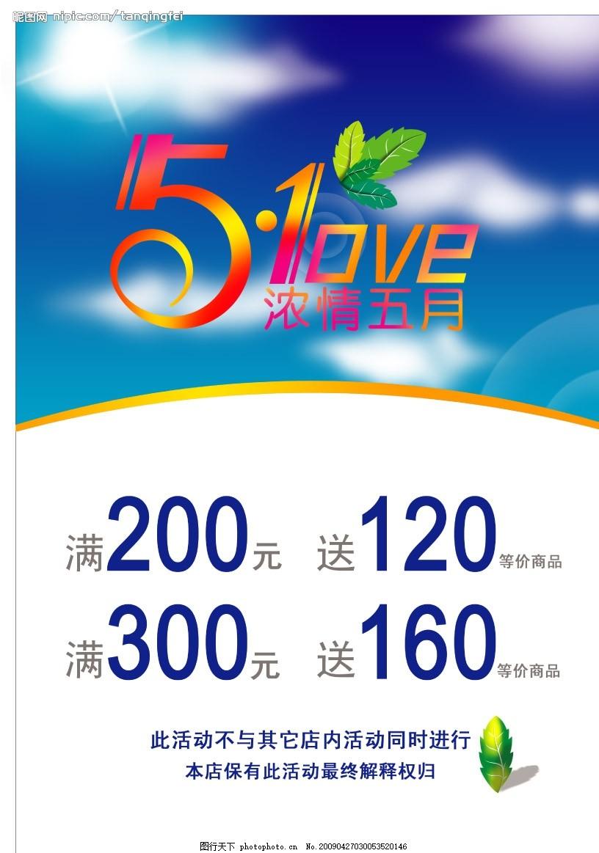 51活动 优惠 源文件库