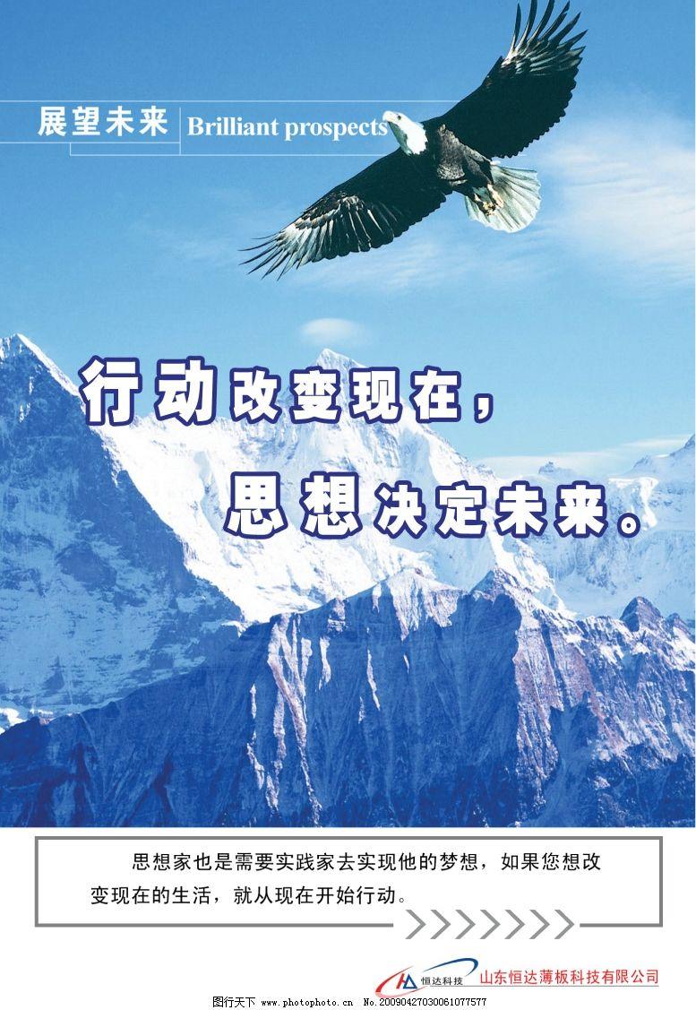 高清背景图片,企业文化 雄鹰 山峰 雪山风景 天空-图