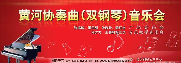 双钢琴音乐会舞台背景 户外 广告设计模板 源文件库