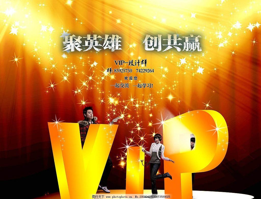 VIP明星舞台