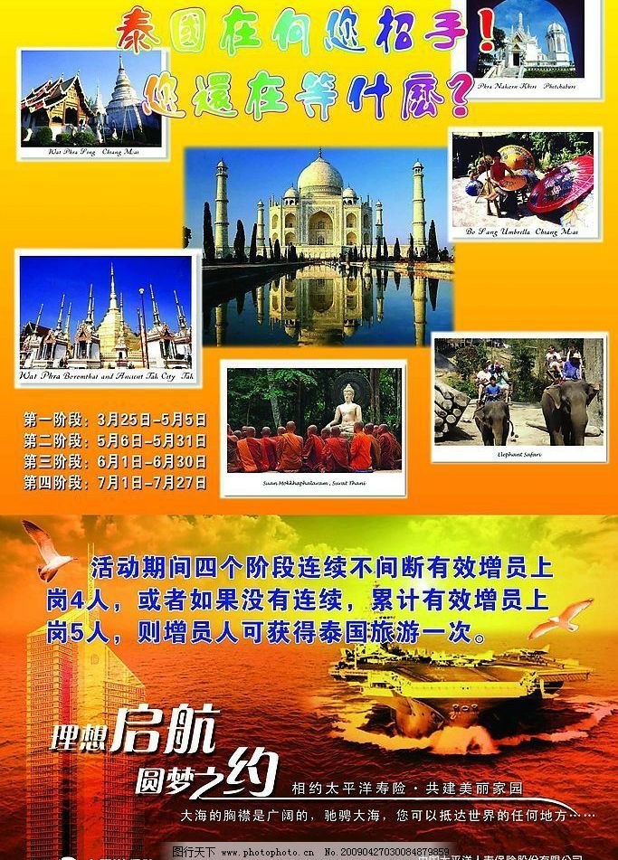 泰国宣传海报 太平洋 艺术字 泰国风情 建筑物 佛教 花伞 大象