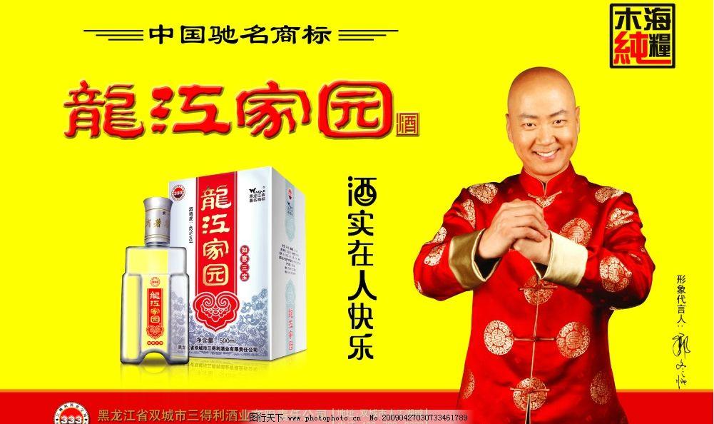 龙江家园酒 龙江家园如意三宝酒 海报 形象代言人郭冬临 木海纯粮