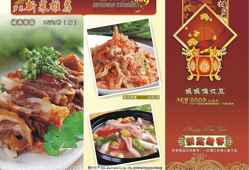 三折页dm单 菜品 中式花纹 灯笼 荷花 海浪 中餐 宣传单 台卡
