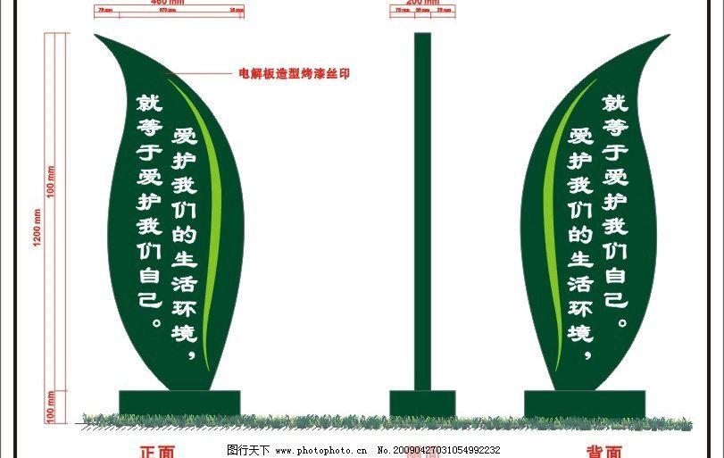 标识 标识牌 立牌 提示牌 敬告牌 树叶 叶子 广告设计 其他设计 矢量