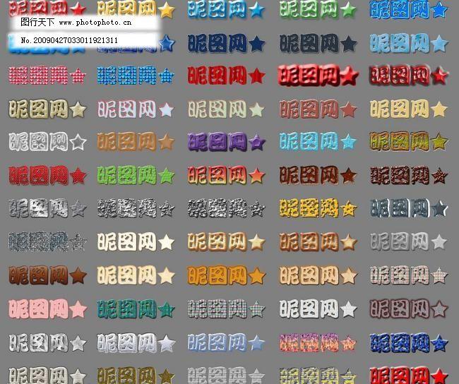 60种ps样式 水晶 粉彩 塑料 爱心 笔刷 纹理 格子 格纹 立体 3d 浮雕