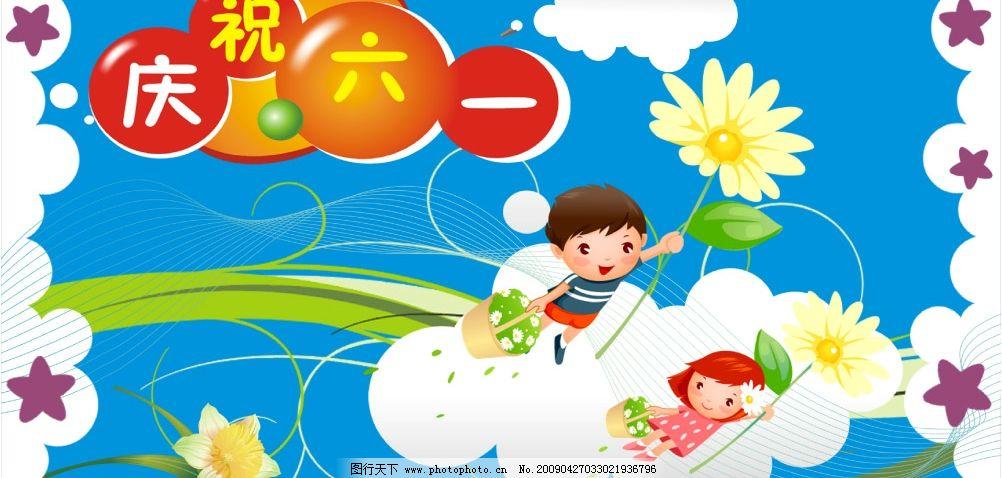 庆祝六一儿童节 卡通娃娃 儿童模板 云朵 星星 花朵 花纹 线条
